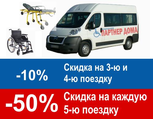 Перевозка больных в Нижнем Новгороде